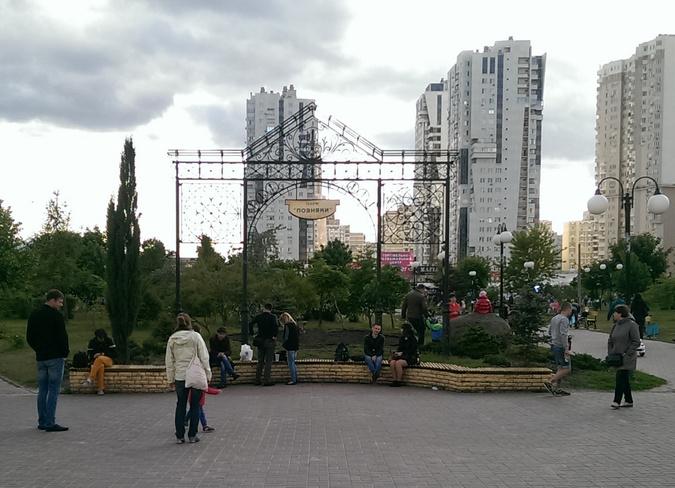 Главный вход в парк Позняки Киев