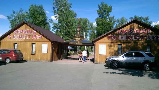 Парк Киев в миниатюре, Музей Украина в миниатюре