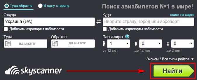 skyscanner Киев