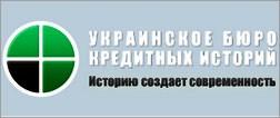 Украинское Бюро Кредитных Историй - проверить кредитную историю онлайн!