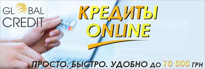 Срочные кредиты на карточку онлайн Глобал Кредит Киев