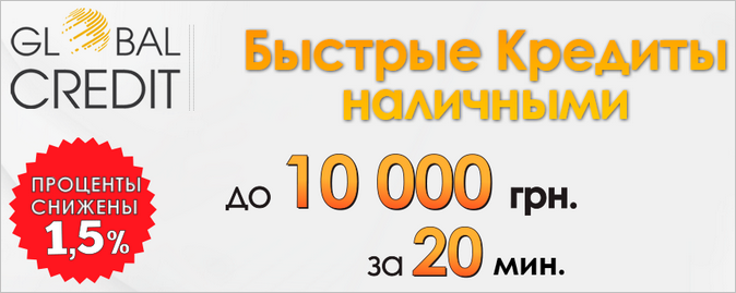 Срочные кредит наличными онлайн Глобал Кредит Киев