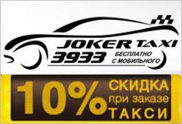 Дешевое такси в Киеве - Джокер Такси
