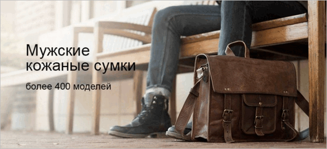 Мужские кожанные сумки Киев