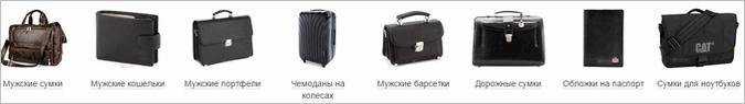 Недорогие мужские сумки Киев
