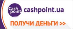 Cashpoint.ua - получить деньги на карточку онлайн в Кэшпоинт.