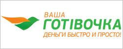 vasha-gotivochka-kredit-onlajn