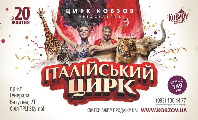 italyanskij-cirk-kobzov-v-kieve-afisha