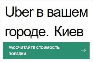 uber-taksi-kiev