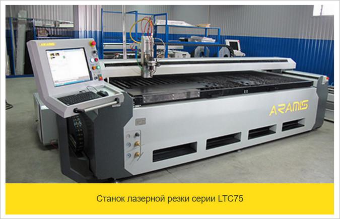 Станок для лазерной резки серии LTC75