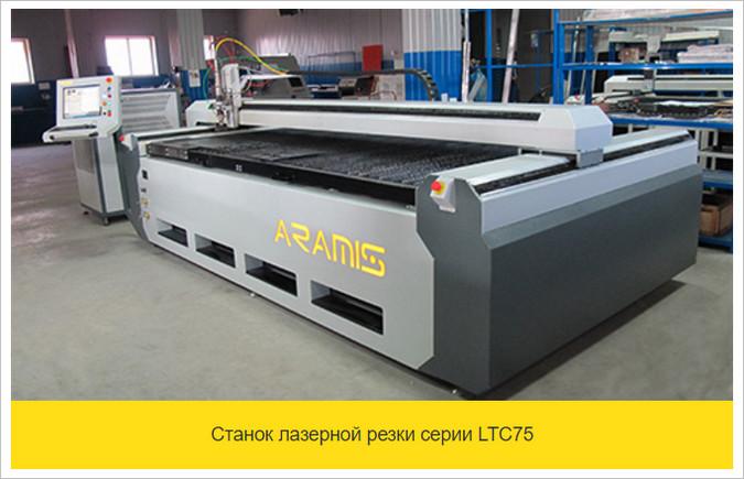 Станок лазерной резки серии LTC75