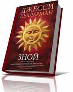 Книга Зной Джесси Келлерман