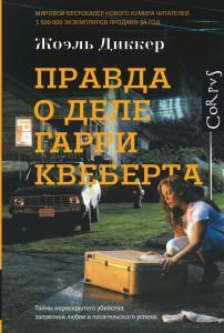 Книга Правда о деле Гарри Квеберта Жоэль Диккер