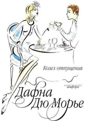Книга Козел отпущения, Дафна Дю Мурье