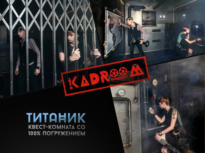 Квест комнаты Киев