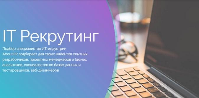 рекрутинг IT специалистов