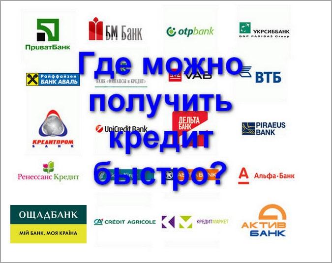 Где можно получить кредит быстро Киев