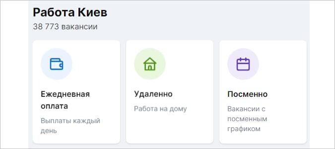 работа киев